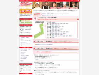 food-jobplus.com screenshot