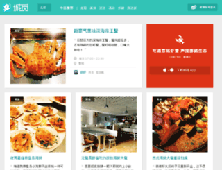 food.chengmi.com screenshot