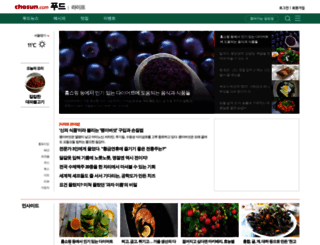 food.chosun.com screenshot