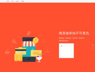 food.dagangcheng.com screenshot