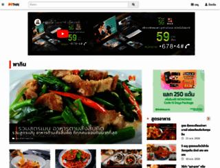 food.mthai.com screenshot