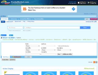 food.pantipmarket.com screenshot