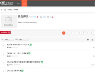 food.pds.com.cn screenshot