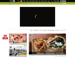 food.walla.co.il screenshot