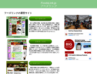 foodslink.jp screenshot