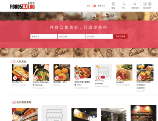 foodsmenu.com screenshot