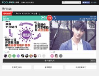 foolpin.com screenshot