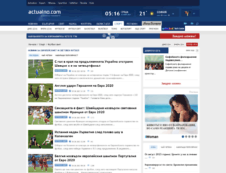 football.actualno.com screenshot