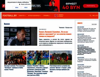 football.by screenshot