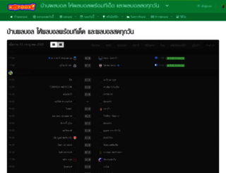 football.kapook.com screenshot