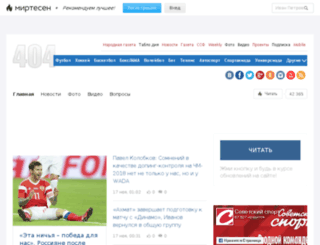 football.sovsport.ru screenshot