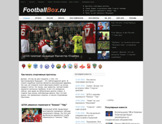 footballbox.ru screenshot