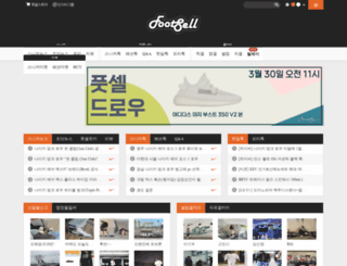 footsell.com screenshot