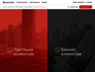 forabank.ru screenshot