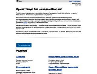 forceoblivuon.beon.ru screenshot
