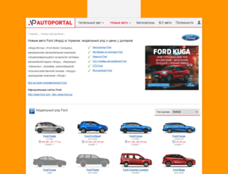 ford.autoportal.ua screenshot