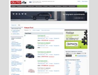 ford.autosite.com.ua screenshot