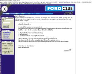 fordclub.net screenshot