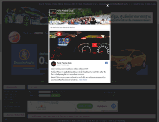 fordfiesta-club.com screenshot