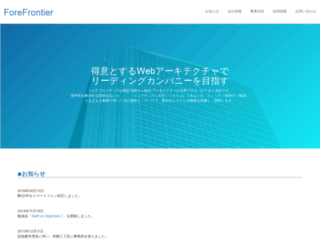 forefrontier.co.jp screenshot