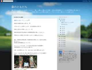 forestmckiwate.blogspot.jp screenshot