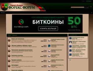 forex-forum.by screenshot