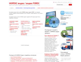 forex-video.ru screenshot
