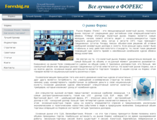 forexbig.ru screenshot