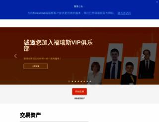 forexclub-china.com screenshot