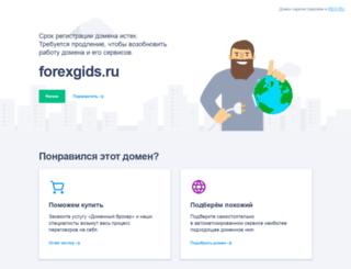 forexgids.ru screenshot