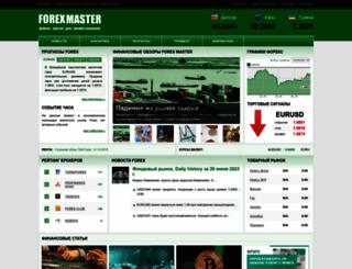 forexmaster.ru screenshot