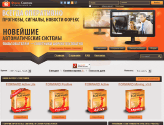 forexsovetnik.ru screenshot