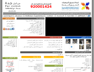 forjeddah.org screenshot