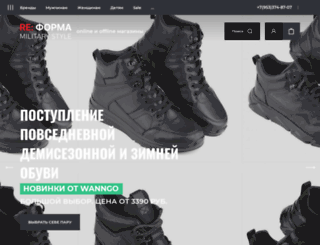 formanato.ru screenshot