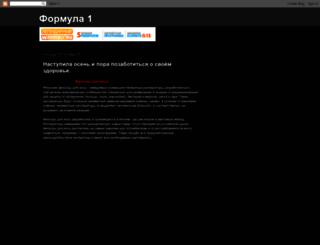 formula1best.blogspot.ru screenshot