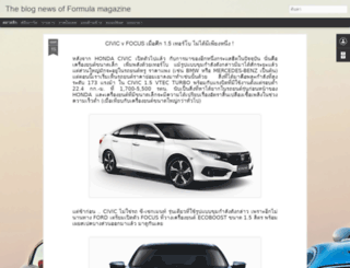 formulamagazine.blogspot.com screenshot