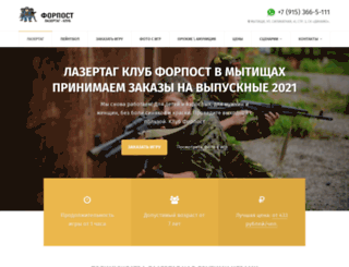 forpost-club.ru screenshot