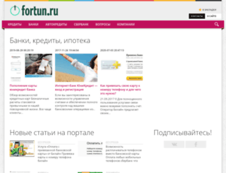 fortun.ru screenshot