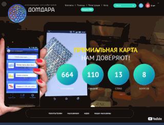 fortuna16.inmarket.biz screenshot