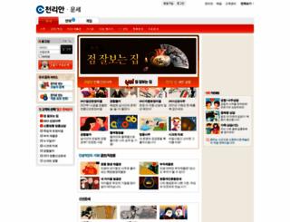 fortune.chol.com screenshot