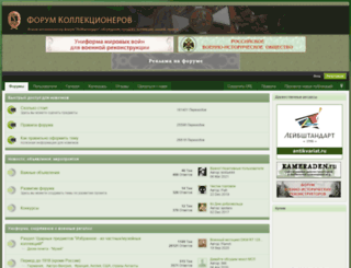 forum-antikvariat.ru screenshot
