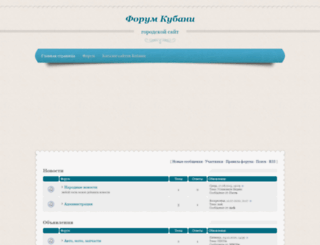 forum-kuban.do.am screenshot
