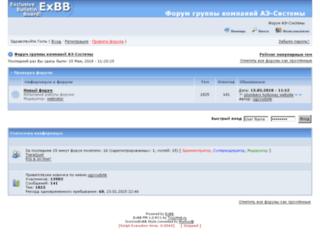 forum.ae-system.ru screenshot