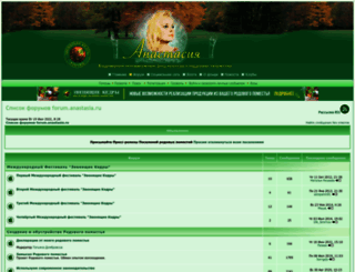 forum.anastasia.ru screenshot