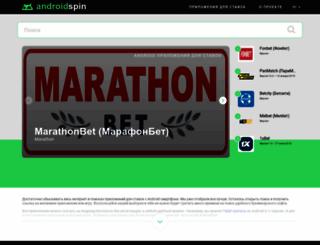 forum.androidspin.com screenshot