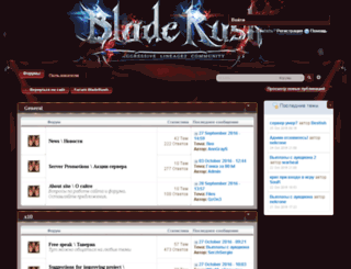 forum.bladerush.com screenshot