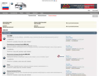 forum.bmwland.ru screenshot