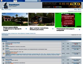 forum.borovichi.ru screenshot
