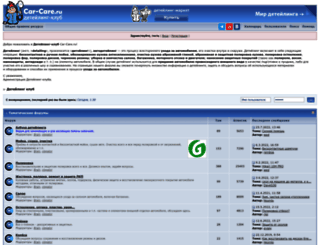 forum.car-care.ru screenshot