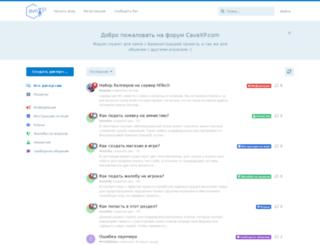 forum.cavexp.com screenshot